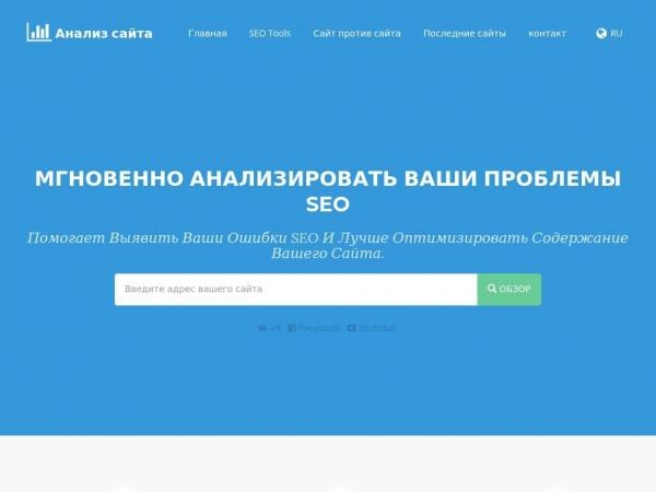 analiz-saita.ru